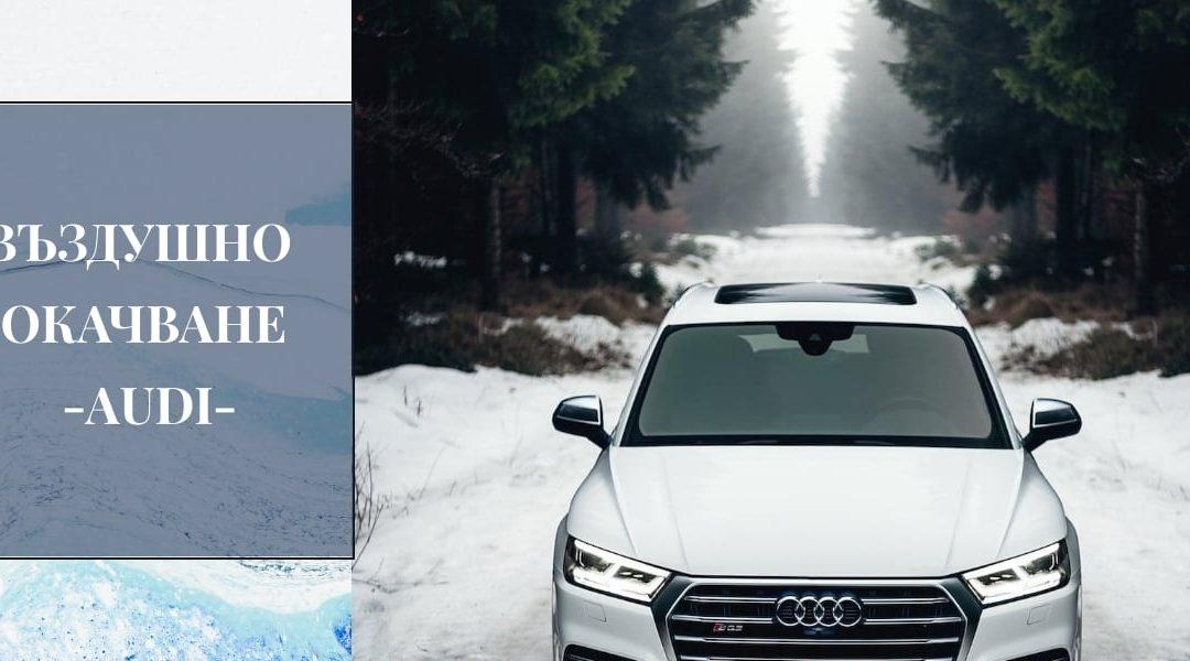 Въздушно окачване за автомобили Audi