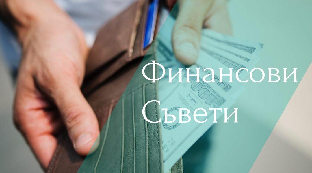 5 полезни финансови съвета
